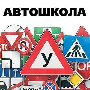 Автошколы Унъюгана