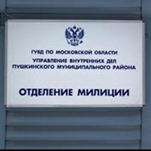 Отделения полиции Унъюгана