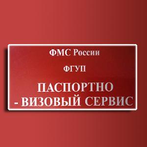Паспортно-визовые службы Унъюгана